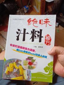 绝味汁料秘方——美食秘方秘技系列