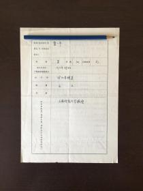 上海财经大学教授 童一平亲笔手迹一张四页