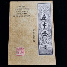 ·画中游-清西陵集锦