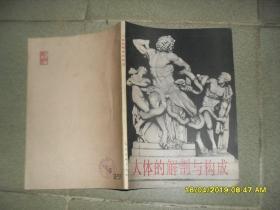 人体的解剖与构成(85品16开1987年2版1印134页多图)44754