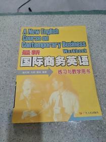 《最新国际商务英语》练习与教学用书