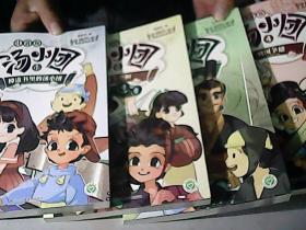 中国历史系列(注音版)东周列国卷  汤小团1.2.3.4卷