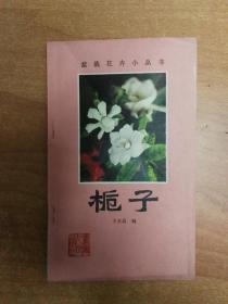 盆栽花卉小丛书——栀子