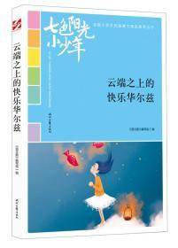 七色阳光小少年(全国小学生校园美文精品集萃丛书):云端之上的快乐华尔兹