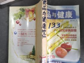食品与健康 2010 7-12