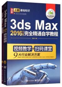 3dmax教程书·3dsMax2016中文版完全精通自学教程(套装上下册附光盘)