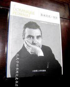 《多米尼克·佩罗》大连理工大学出版社