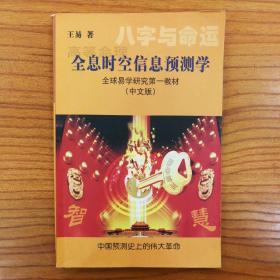 全息时空信息预测学,全球易学研究第一教材,中文版