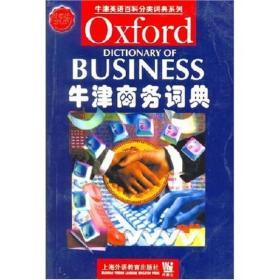 牛津商务词典