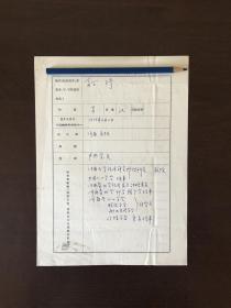 河南大学教授 貊琦亲笔手迹一张四页
