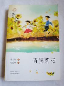 曹文轩小说阅读与鉴赏:青铜葵花