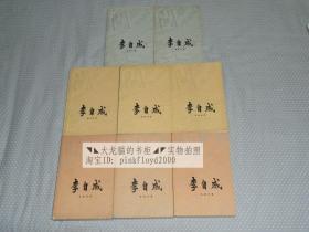 李自成(1-3卷,全8册,大32开彩色插图)