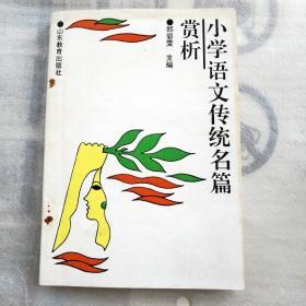 小学语文传统名篇赏析   2015.8.2