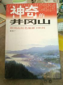 神奇的井冈山:井冈山红色旅游100问