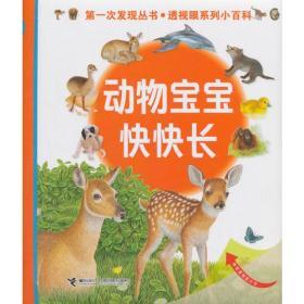 第一次发现丛书.透视眼系列小百科:动物宝宝快快长神奇透明胶片书