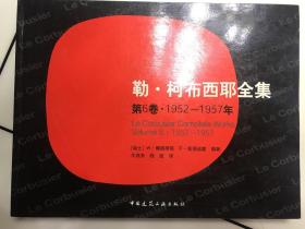 勒柯布西耶全集 第6卷 1952~1957年 (瑞士)W博奥席耶 O.斯通诺霍 编著 牛燕芳 程超 译 中国建筑工业出版社