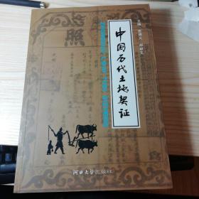 中国历代土地契证