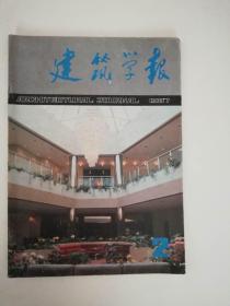 建筑学报 1987年 第2期(总222)