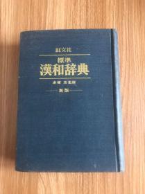 标准汉和辞典