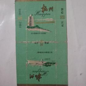 杭州香烟(烟标)