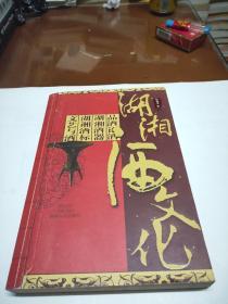 湖湘酒文化