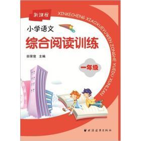 新课程小学语文综合阅读训练一年级