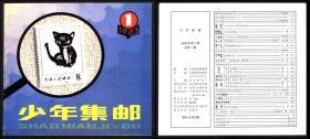 少年集邮 1983年总第1期至1988年总第63期共33本合售