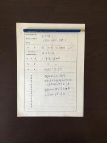 中国旅游学院教授 王立纲亲笔手迹一张四页