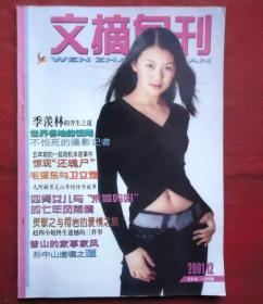 文摘旬刊   2001年12  合订本  世界各地的饭局
