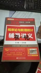 金榜图书·2019李永乐、王式安唯一考研数学系列:概率论与数理统计辅导讲义