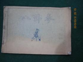 八卦拳 (全是老图谱,共六十四势全)油印本
