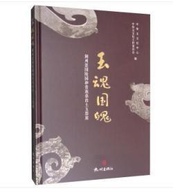 玉魂国魄-荆州楚国陵园和贵族墓出土玉器展(全新正版)