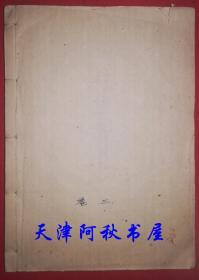 已故天津市作家协会副主席柳溪长篇小说《功与罪》2、3、4章手稿初稿1册16开134页