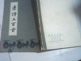 唐诗三百首注释  长春市古籍书店影印 繁体竖版有插图