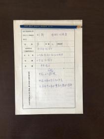 中国人民大学教授 刘新亲笔手迹一张四页