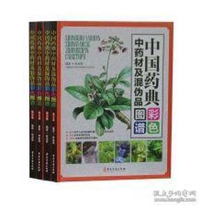 中国药典中药材及混伪品彩色图谱(共4册)(精)