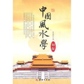 中国风水学