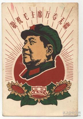 文革绒画片