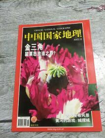 中国国家地理2002.8