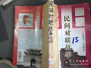 民间对联故事 2010 7-12