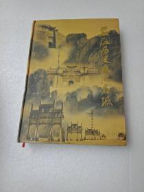 安徽历史文化名城