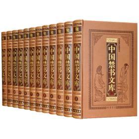 中国禁书文库(全本皮面精装,共12册,4680元)线装书局q