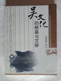 吴文化的根基与文脉(无涂划,保存完好)