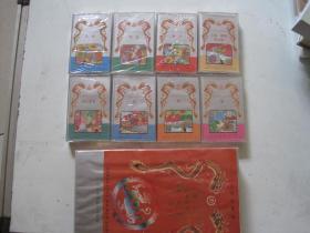 磁带  历史早知道 【中国著名历史故事】 8盒全【未开封】.