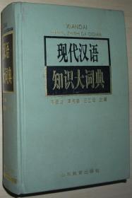 现代汉语知识大词典