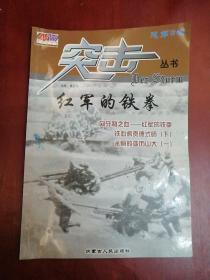 突击(总第9辑)红军的铁拳【16开】