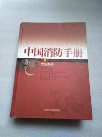 中国消防手册.第十卷.火灾扑救
