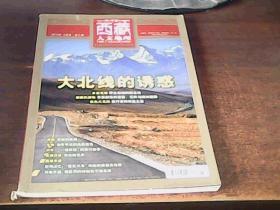 西藏人文地理 2013 3