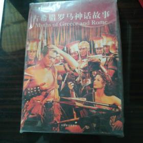 永久记忆版世界文学名著文库.附赠原著完整电影VCD-古希腊罗马神话