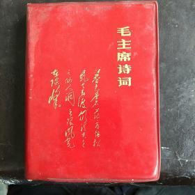 毛主席诗词   (64开本红塑封内缺彩页)